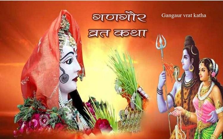 Gangaur Vrat Katha – गणगौर व्रत कथा