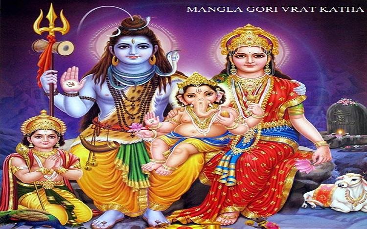 Mangala Gauri Vrat Katha – मंगला गौरी व्रत कथा