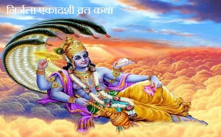 Nirjala Ekadashi Vrat Katha –  निर्जला एकादशी व्रत कथा