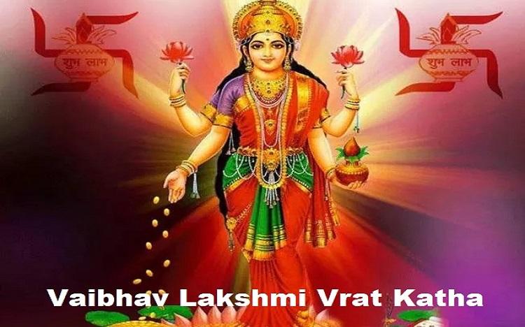 Vaibhav Lakshmi Vrat Katha – वैभव लक्ष्मी व्रत कथा