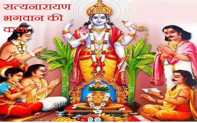 Satyanarayan bhagwan ki katha – सत्यनारायण की कथा
